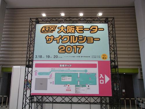 2017年大阪モーターサイクルショー開催_e0254365_17124381.jpg