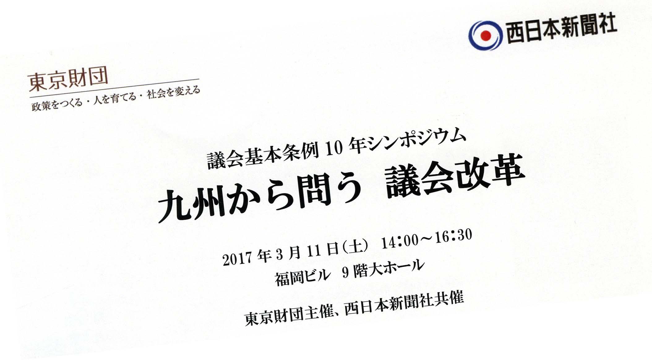 九州から問う議会改革2_c0052876_184737.jpg