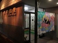 お風呂放浪記 47年目の初体験_c0133503_14211142.jpg
