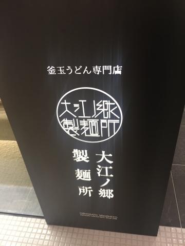 大江ノ郷製麺所_e0115904_10482616.jpg