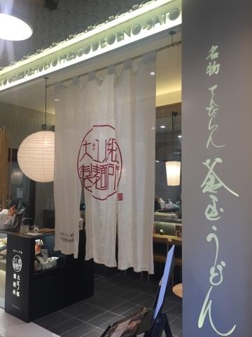 大江ノ郷製麺所_e0115904_10482882.jpg