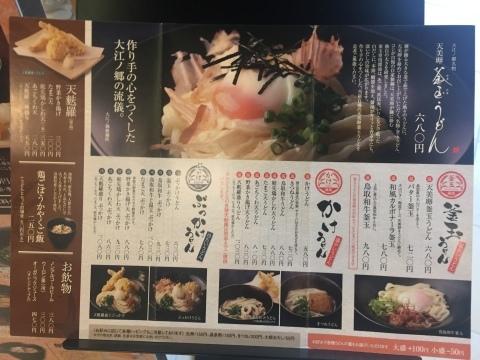 大江ノ郷製麺所_e0115904_10551651.jpg