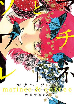 「マチネとソワレ」1巻:コミックスデザイン_f0233625_22020737.jpg