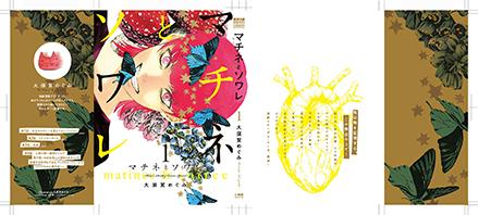 「マチネとソワレ」1巻:コミックスデザイン_f0233625_22022422.jpg