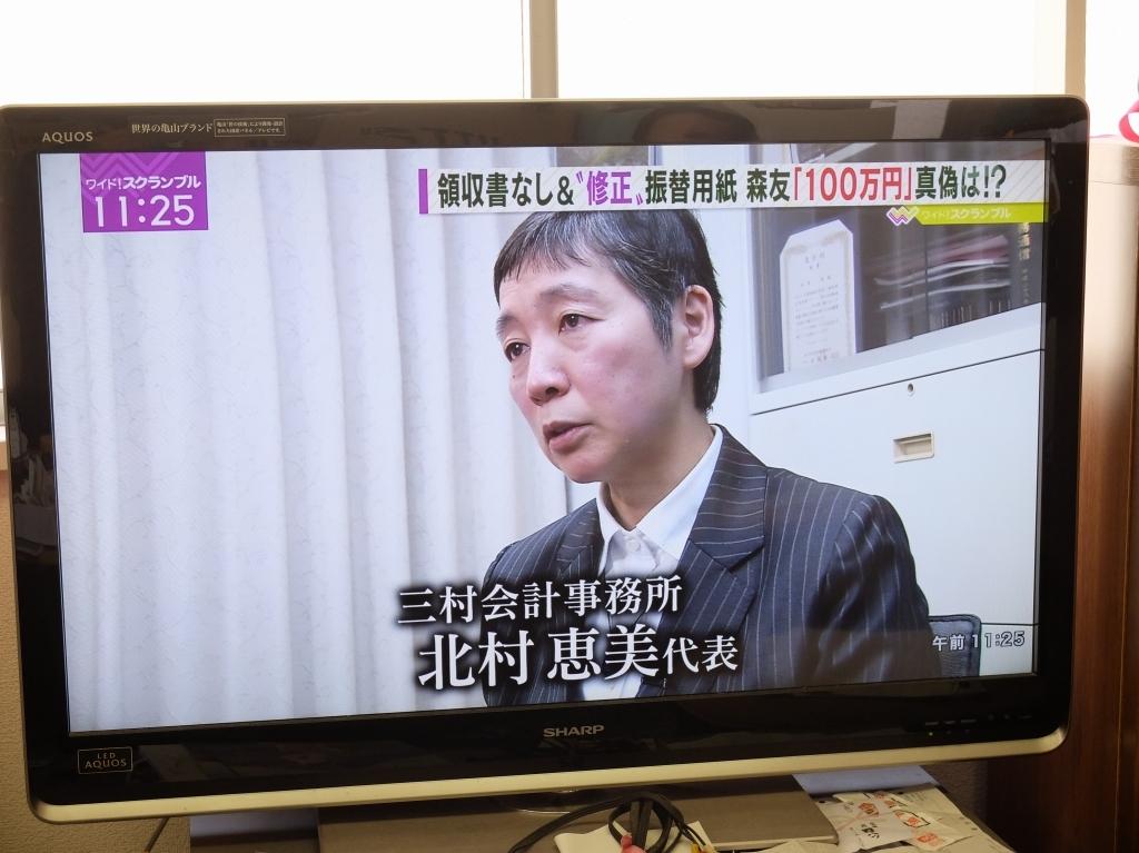 うちの顧問税理士さん テレビに登場_f0050534_18321907.jpg