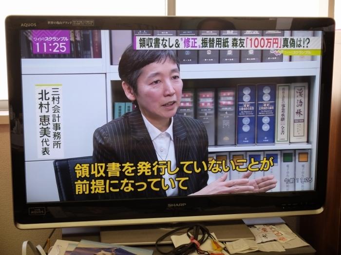 うちの顧問税理士さん テレビに登場_f0050534_18322076.jpg
