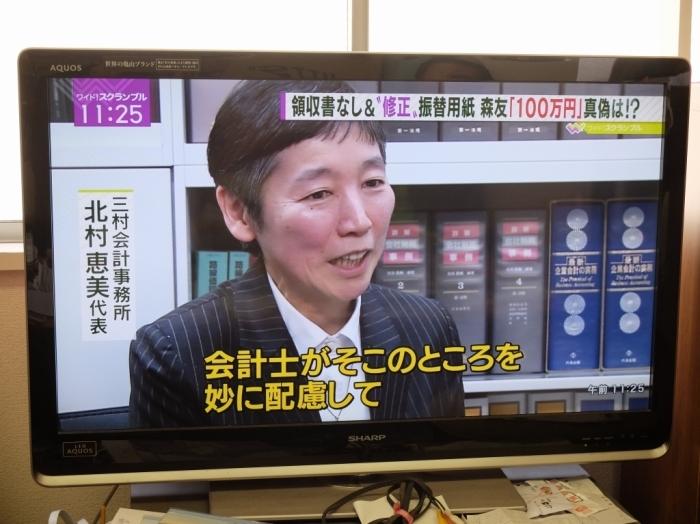 うちの顧問税理士さん テレビに登場_f0050534_18322094.jpg