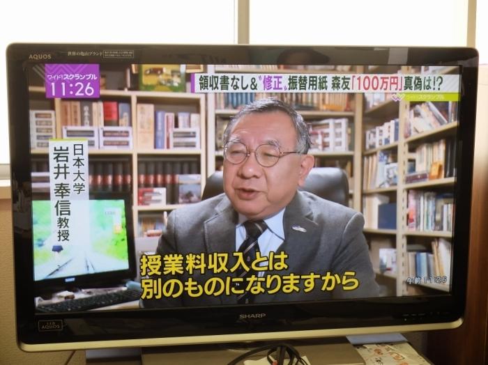 うちの顧問税理士さん テレビに登場_f0050534_18322154.jpg