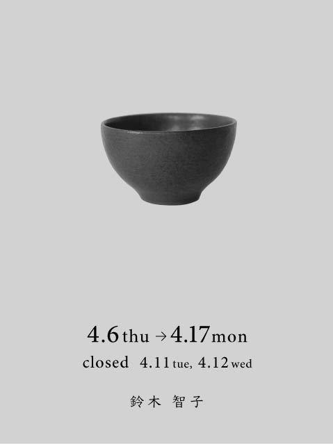 いにま陶房 鈴木智子 陶展/幸せな作用_d0210537_11140454.jpg