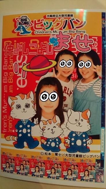 ビックバンで遊ぶ乙女3人組_e0353657_07570736.jpg