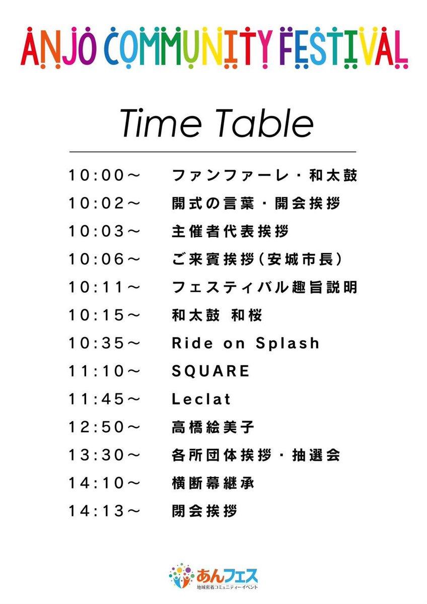 堀内公園にて「あんフェス」出演♪_f0109257_6255789.jpg