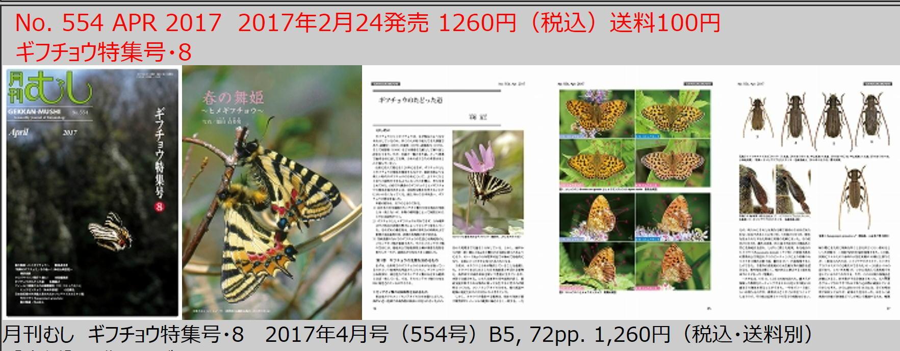 月刊むし2016-4月号の案内_a0146869_22433748.jpg