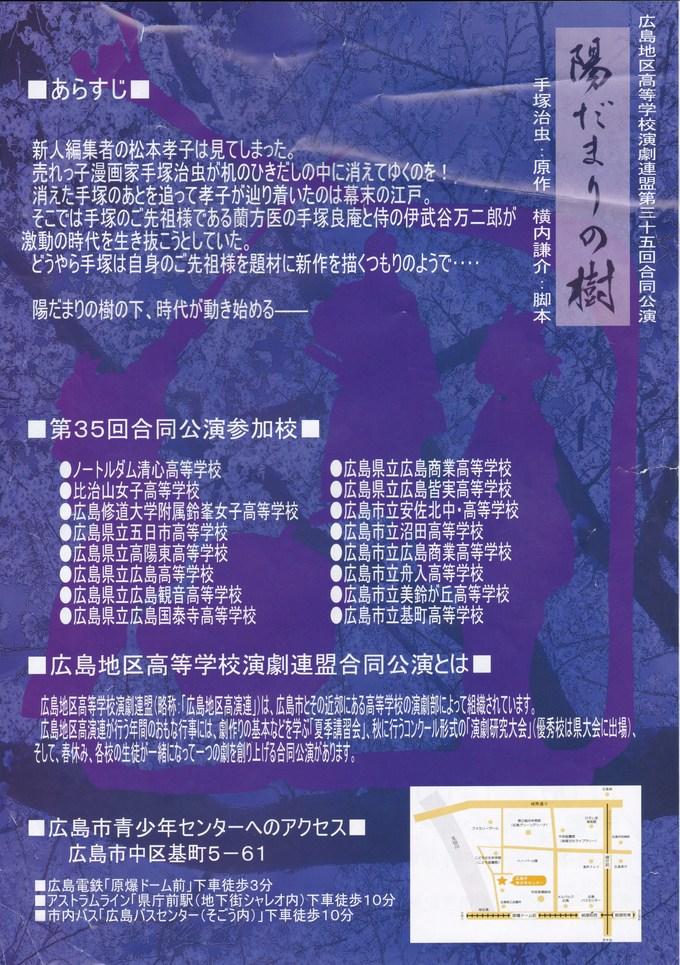 広島地区高等学校演劇連盟合同公演_c0151470_15435387.jpg