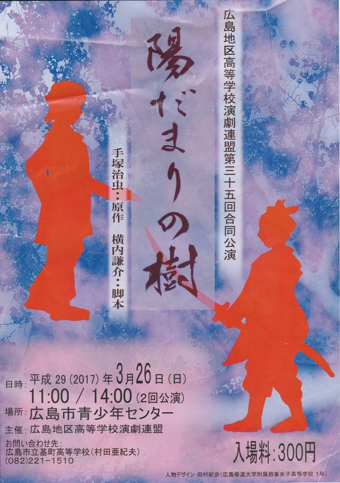 広島地区高等学校演劇連盟合同公演_c0151470_15453378.jpg
