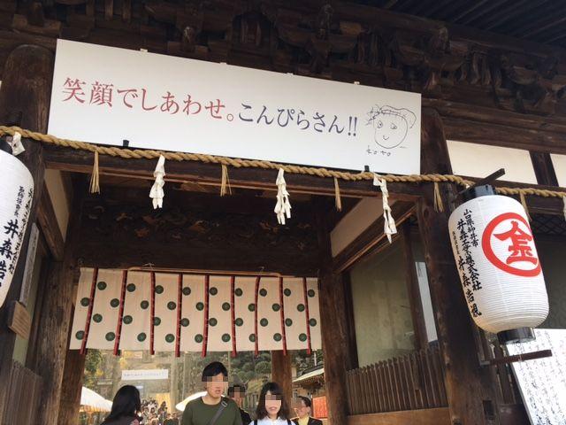 こんぴらさん目指し。~in香川_a0050302_4253361.jpg