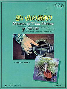 『思い出の鱒釣り』を弾いてみました!_c0137404_21045522.jpg