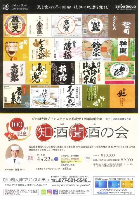第100回「知酒聞酒の会」 記念イベント_a0309506_08565393.jpg