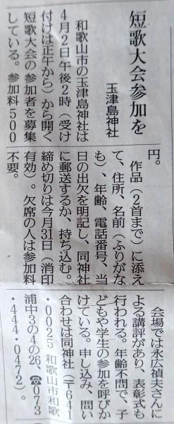 名勝和歌の浦クリーンアップ 玉津島神社と妹背山_c0367107_15443842.jpg