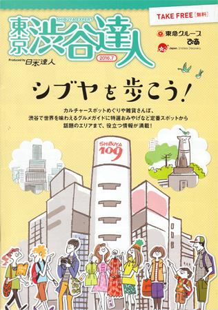 渋谷達人 2016_d0193211_1944122.jpg