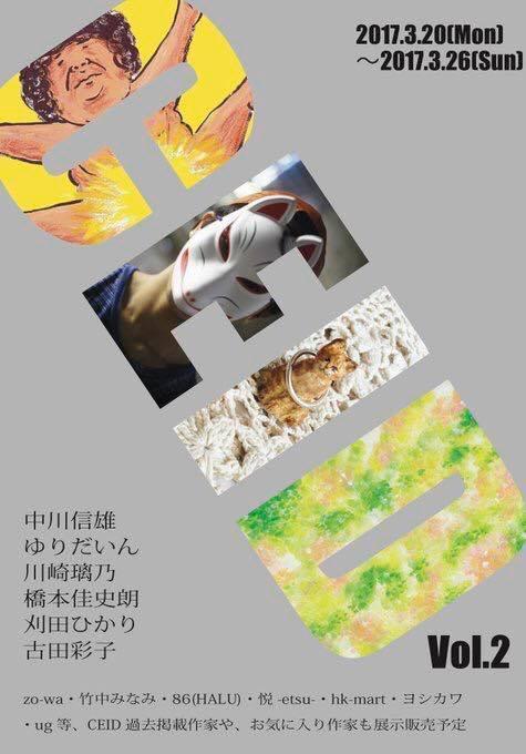 竹中みなみさん 展覧会「CEID vol.2」_b0187229_14153267.jpg