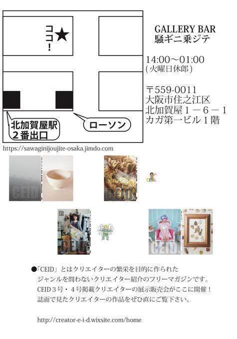 竹中みなみさん 展覧会「CEID vol.2」_b0187229_14154560.jpg