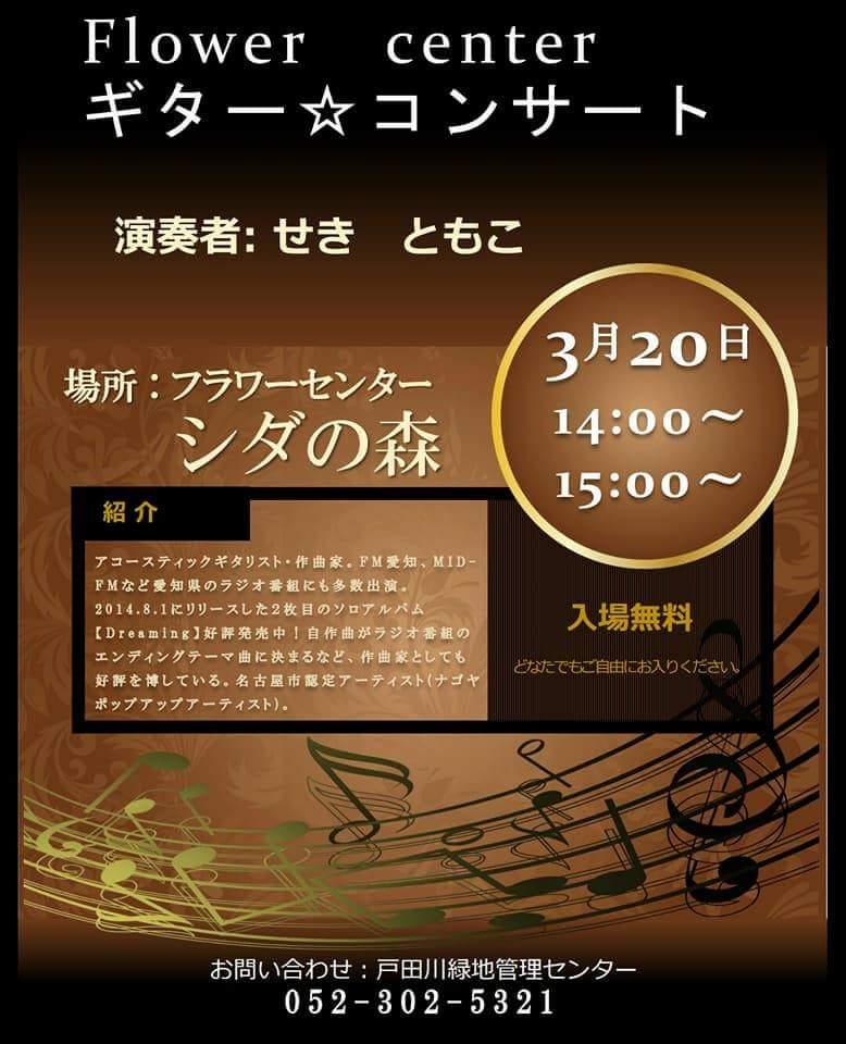 戸田川緑地 さくらまつり~コンサート編~_f0373339_14194587.jpg