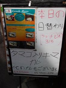 大久保駅そばの KB KITCHEN で玉子入りキーマカレー_c0030645_19304211.jpg