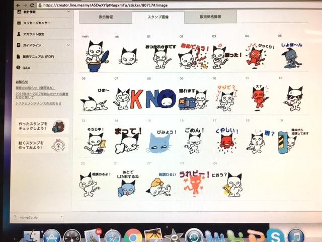 猫のスタンプ_e0082852_13331535.jpg