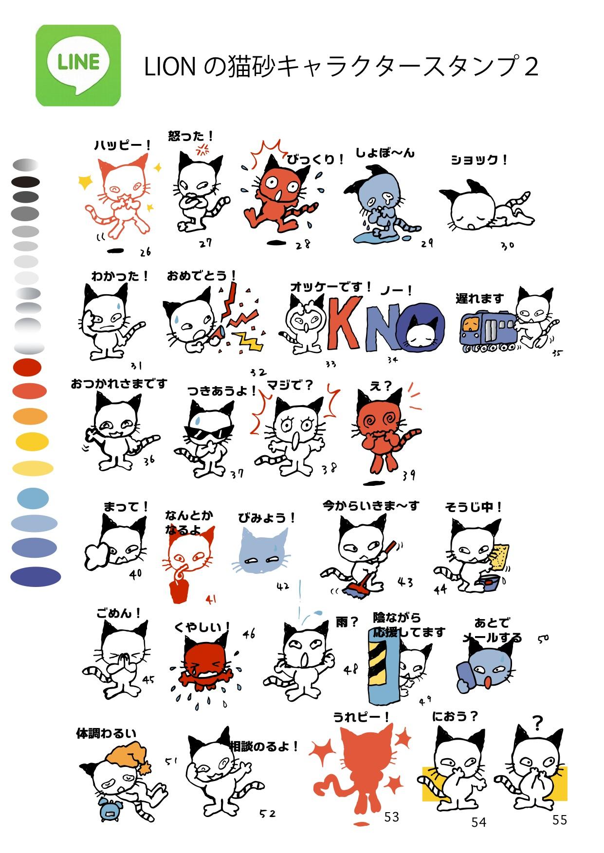 猫のスタンプ_e0082852_13341644.jpg