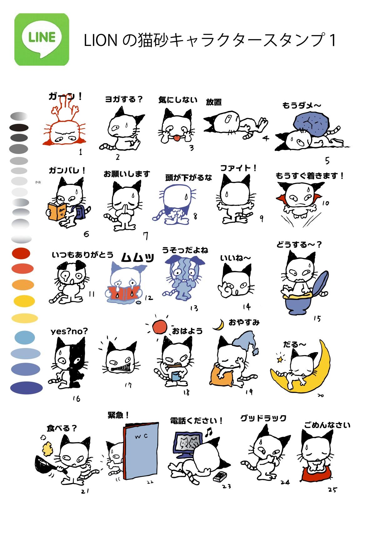 猫のスタンプ_e0082852_13341995.jpg