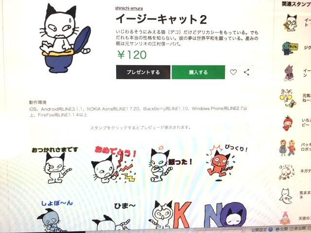 猫のスタンプ_e0082852_13461619.jpg