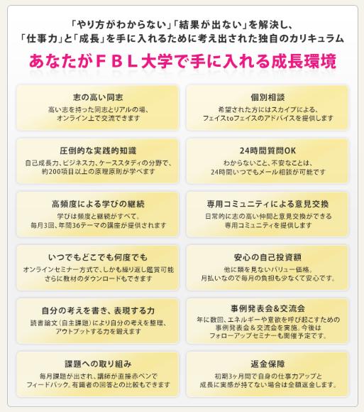 No.3481 3月21日(火):FBL大学の「第8期スタートコース」の募集をスタートします_b0113993_18162834.png