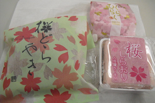 雪華堂 『桜どらやき etc.』_a0326295_2085944.jpg