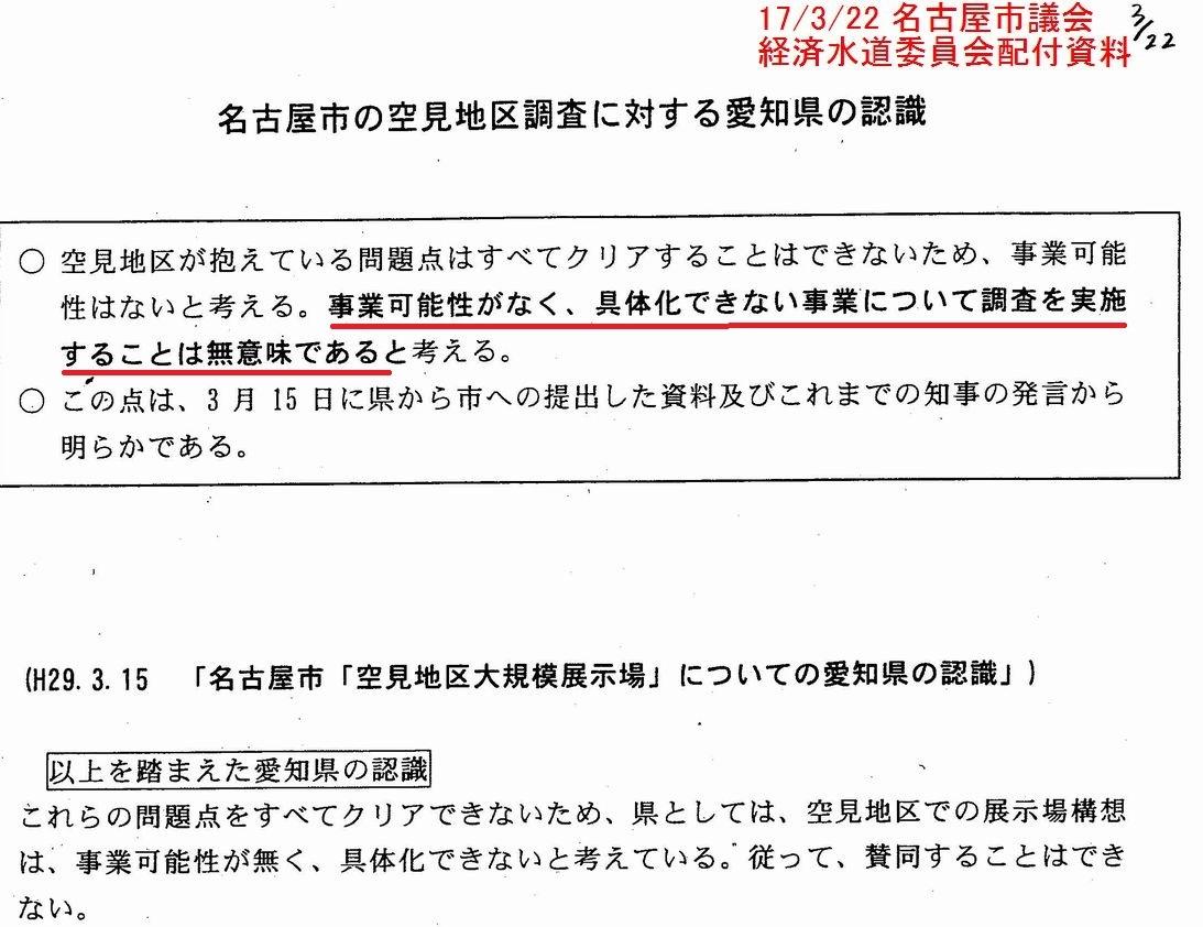 愛知県「名古屋市空見地区展示場は事業可能性がなく調査実施は無意味」表明も市議会委員会で予算可決_d0011701_21441685.jpg