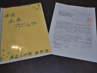 浦佐小学校との連携について_c0336902_19281093.jpg