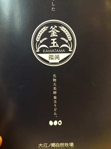 大江ノ郷製麺所_e0115904_16414177.jpg