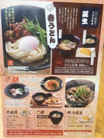 大江ノ郷製麺所_e0115904_16435497.jpg