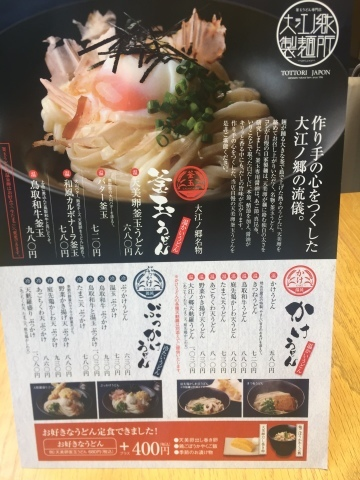 大江ノ郷製麺所_e0115904_16435653.jpg