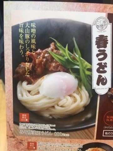 大江ノ郷製麺所_e0115904_16435719.jpg