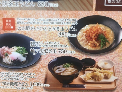大江ノ郷製麺所_e0115904_16435953.jpg