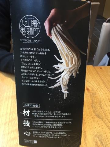 大江ノ郷製麺所_e0115904_17203627.jpg