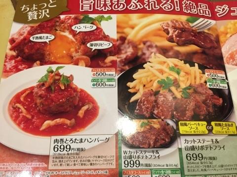 グラッチェガーデンズ  最後のローストビーフ丼_e0115904_19354941.jpg
