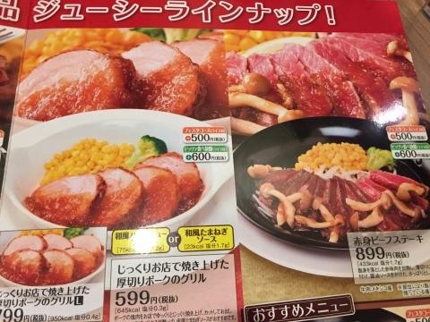グラッチェガーデンズ  最後のローストビーフ丼_e0115904_19355054.jpg