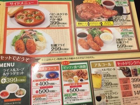 グラッチェガーデンズ  最後のローストビーフ丼_e0115904_19355535.jpg