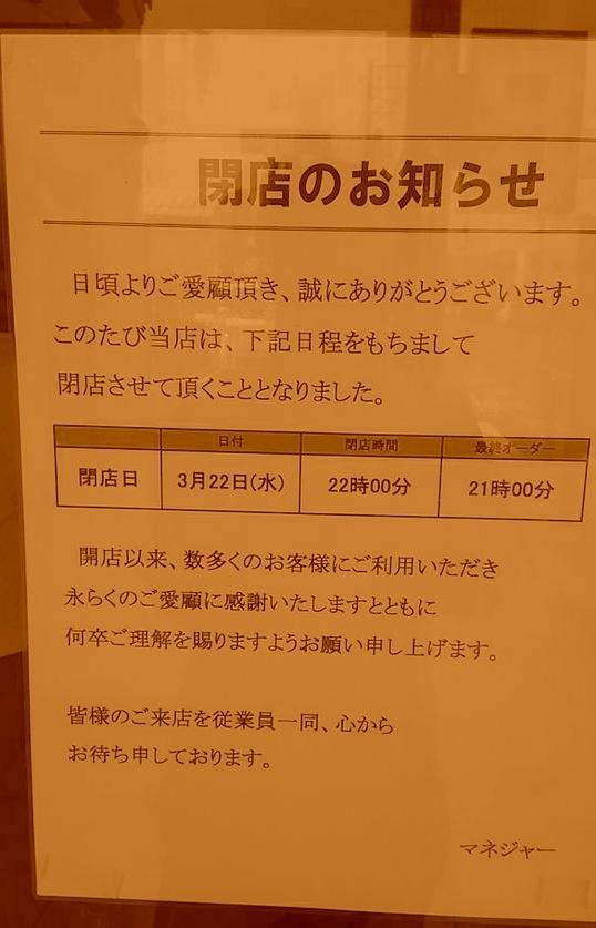 グラッチェガーデンズ  最後のローストビーフ丼_e0115904_19391561.jpg