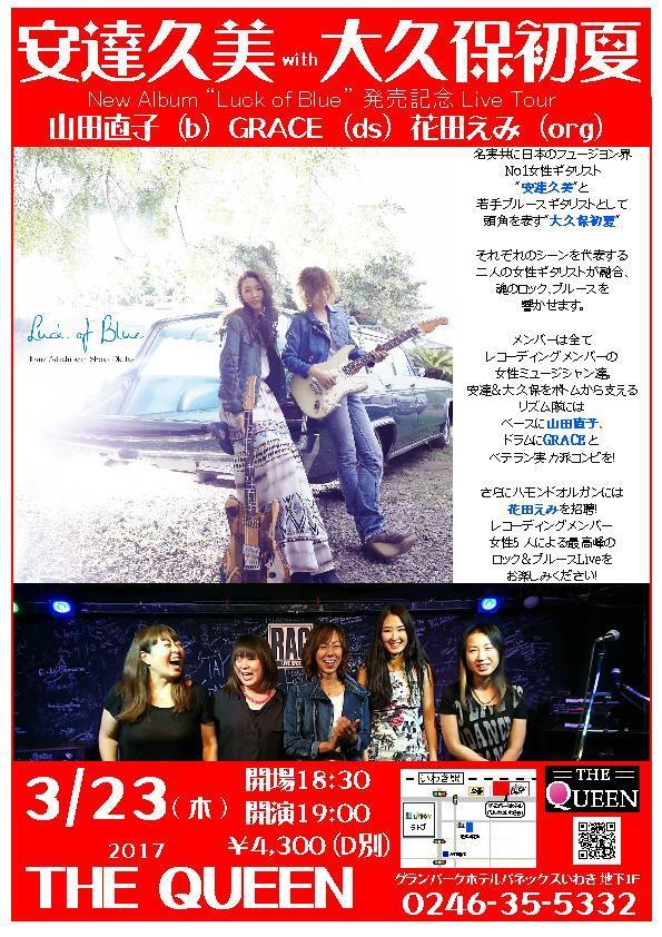 明日(3/23・木)は最高峰レディースバンドのロック&ブルースLiveです!_d0115919_03283673.jpg