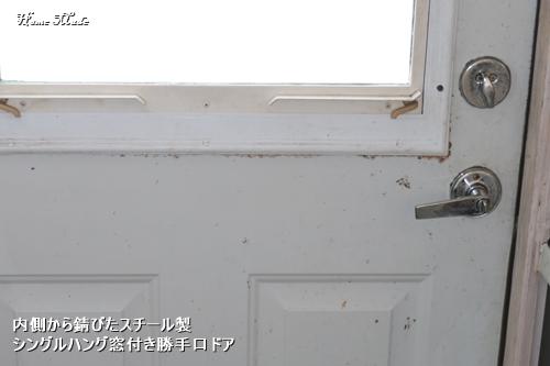 スチール・ドアの錆びは、完全には直せない_c0108065_10234882.jpg