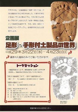 企画展「足形・手形付土製品」開催のお知らせ_f0228071_14550923.jpg