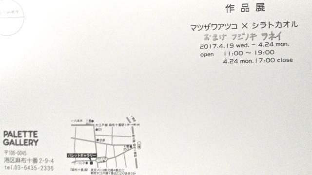作品展_c0201876_10463796.jpg