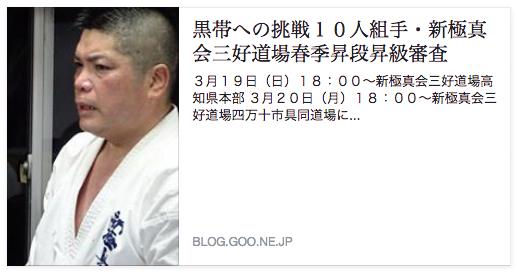 高知YEGの宅間君と秋山君の卒業式を見送るため久し振りの出席。_c0186691_11293923.png